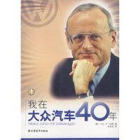 我在大众汽车40年(德)哈恩,朱刘华上海远东9787807065852