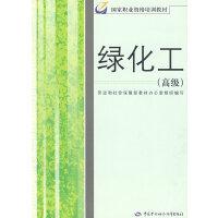 绿化工(高级)―国家职业资格培训教材