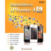 轻松玩转我的iPhone 4S