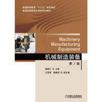 二手机械制造装备 第3版 黄鹤汀 机械工业出版社 9787111525899