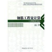 钢筋工程量计算 中国建筑工业出版社