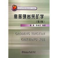 高等硬岩采矿学(第2版)/杨鹏 杨鹏 蔡嗣经