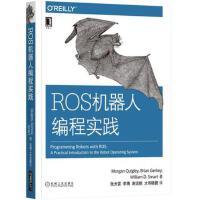 ROS机器人编程实践 9787111585299 (美)摩根・奎格利 机械工业出版社