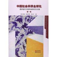 【XSM】读懂中国与世界系列丛书 中国社会科学全球化:费孝通105周年诞辰纪念文集(1) 常向群, 周大鸣作 王斯福