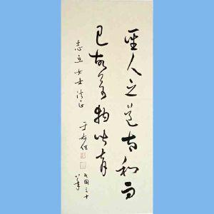 中国近代政治家,教育家,书法家,长期担任国民政府高级官员,是复旦大学上海大学的创办人于右任(书法)2