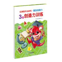 红袋鼠开心游戏・激发创造力 3岁创造力训练