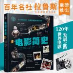 电影简史(从无声到有声,奇趣斑斓的电影史旅程!)