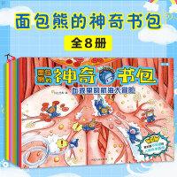 儿童经典科普图画书系列 面包熊的神奇书包 全8册 幼儿儿童科普绘本身体的秘密 3-6岁儿童绘本阅读 幼儿园老师推荐大中小