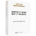 战略性新兴产业创新规律与产业政策研究 9787030439512