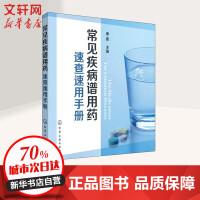 常见疾病谱用药:速查速用手册 化学工业出版社