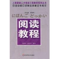 日语中级口译岗位资格证书考试――阅读教程