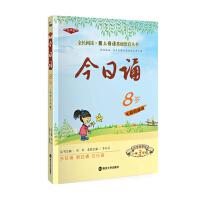 今日诵 8岁3年级 彩绘插图版 让孩子亲近母语大声诵读