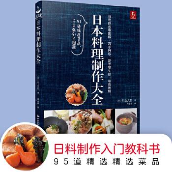 日本料理制作大全 川上文代老师新作,日式料理爱好者的基础教科书。从蒸饭、煮汤学起,做出正宗美味的日本料理。