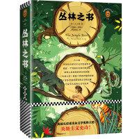 丛林之书(新版!一字未删!精美篇章页设计!双封面典藏版!英国头位诺贝尔文学奖得主的英雄主义史诗!)(读客经典文库)