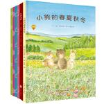 四季光阴系列绘本系列:小熊的春夏秋冬+一年的光阴+写给孩子的十二个月・4册(套装全6册)