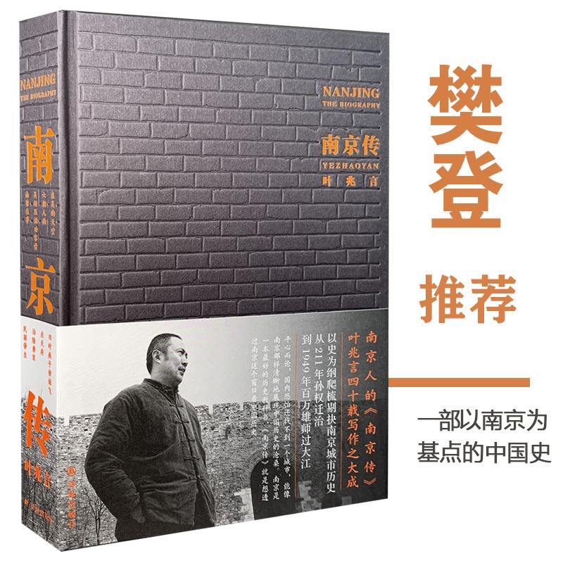 南京传(叶兆言大成之作,透过南京看中国历史,读懂南京,就是读懂中国历史) 一部以南京为基点的中国史。朱赢椿设计!