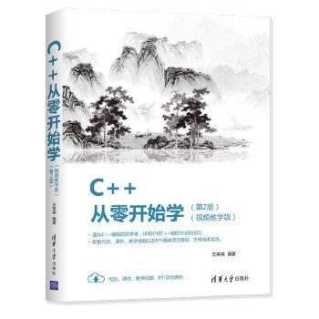 C++从零开始学-(第2版)(pdf+txt+epub+azw3+mobi电子书在线阅读下载)