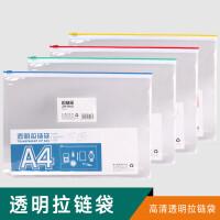 A4拉边袋拉链袋透明PVC带名片卡插袋 办公文具用品
