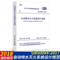 正版现货 GB 50084-2017 自动喷水灭火系统设计规范 替代GB 50084-2001 中华人民共和国国家标准