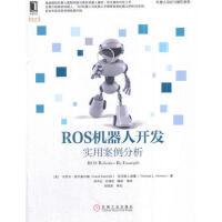 ROS机器人开发:实用案例分析 9787111593720 [美]卡罗尔・费尔柴尔德,托马斯・L.哈曼博士 机械工业出