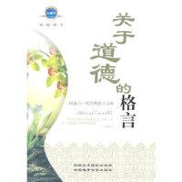 【旧书二手书9成新】关于道德的格言 阿迪力・穆罕默德 9787807444756 新疆美术摄影出版社