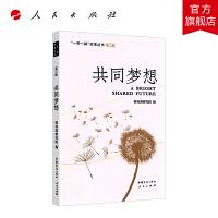 """共同梦想(""""一带一路""""故事丛书)(第三辑)人民出版社"""