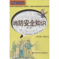 消防安全知识(第2版) 黄郑华 等编