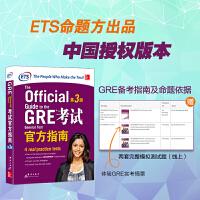 GRE考试官方指南:第3版 GRE OG GRE官指写作 ETS GRE模拟题【新东方专营店】