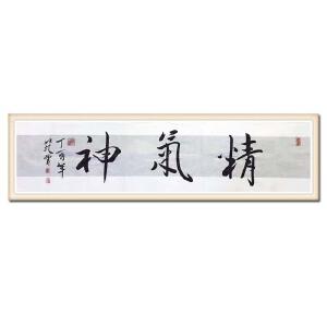 中国美术家协会会员 范曾《精气神》附证书 DW232