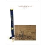 窠石平远图――中国历代绘画珍本(第二辑)