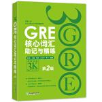 新东方 GRE核心词汇助记与精练:第2版