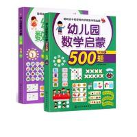 幼儿园数学启蒙500题大班(上下2册套装)学前数学题 学龄前儿童数学潜能思维开发 儿童书籍 幼儿园 数学教材用书