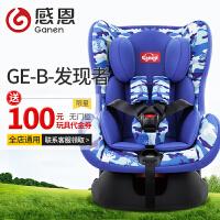 感恩 儿童安全座椅 车载宝宝安全坐椅 婴儿汽车安全座椅 0-4岁GE-B发现者