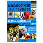 AutoCAD 2011中文版机械设计实战从入门到精通