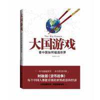 大国游戏---看中国如何磕赢世界(时政版《货币战争》每个中国人都能看懂的世界政治和经济)(特惠品)*