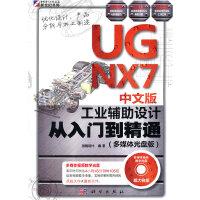 UG NX7中文版工业辅助设计从入门到精通(多媒体光盘版)(附光盘)