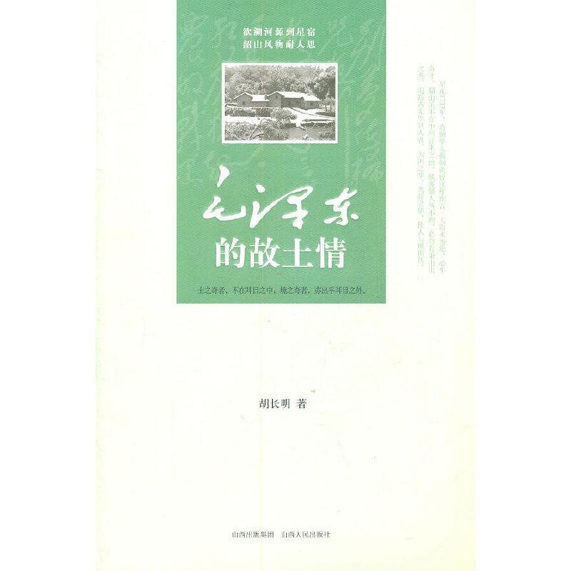 毛泽东的故土情