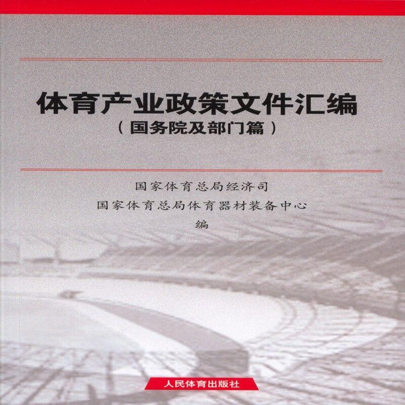 体育产业政策文件汇编(国务院及部门篇)