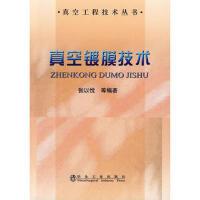 真空镀膜技术张以忱__真空工程技术丛书 9787502450205