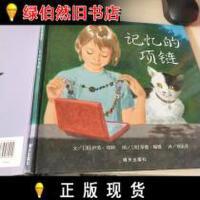 【二手9成新】记忆的项链:信谊世界精选图画书 /[美]伊芙・邦婷 明天出版社