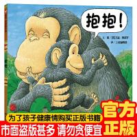抱抱绘本 (新版)幼儿绘本儿童3-6岁我爸爸我妈妈给我讲述爱的故事书精装硬壳图画书幼儿园书籍亲子早教书