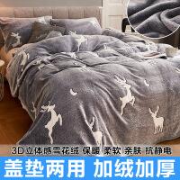 法兰绒毛毯加厚冬季办公室午睡盖毯子珊瑚绒铺床上床单垫被子加绒 230cmX250cm【3D压花雪花绒 超柔裸睡