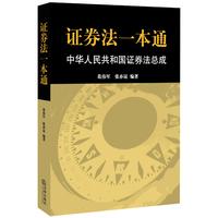 【旧书二手书9成新】证券法一本通:中华人民共和国证券法总成/葛伟军,张亦