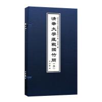 清华大学藏战国竹简(叁)