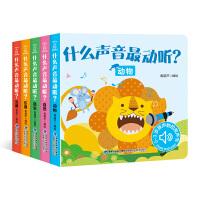 原声触摸发声书:听,什么声音最动听(套装共5册)【0-3岁】