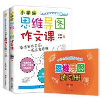 小学生思维导图语文系列:作文课+阅读课(随书送价值799元的辅导视频课)