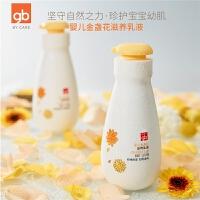 gb好孩子金盏花婴儿滋养乳液护手润肤乳宝宝身体乳保湿补水200ml