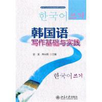 韩国语写作基础与实践 金龙,林从纲
