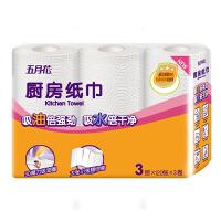 五月花厨房纸巾卷纸吸油纸3层120张3卷多省包邮