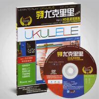 正版现货 学弹尤克里里升级版 送DVD视频教程 初学ukulele入门教材书